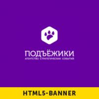 Podegiki / HTML5-Баннер