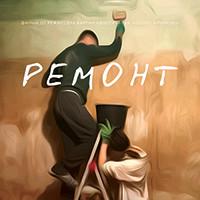 Remonte / Film Poster