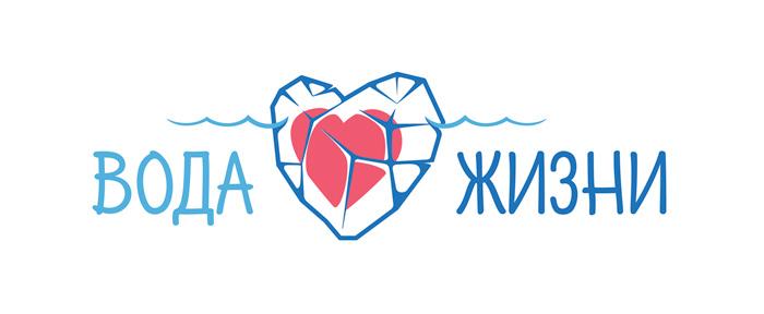 Логотип благотворительного проекта «Вода жизни»