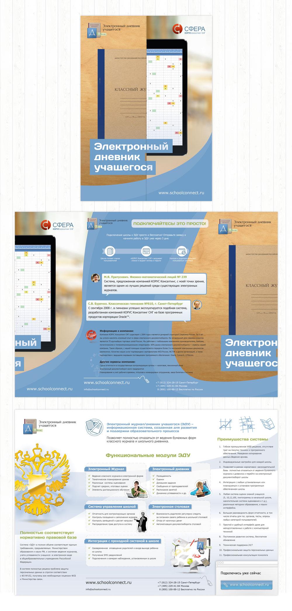 Буклет для schoolconnect.ru