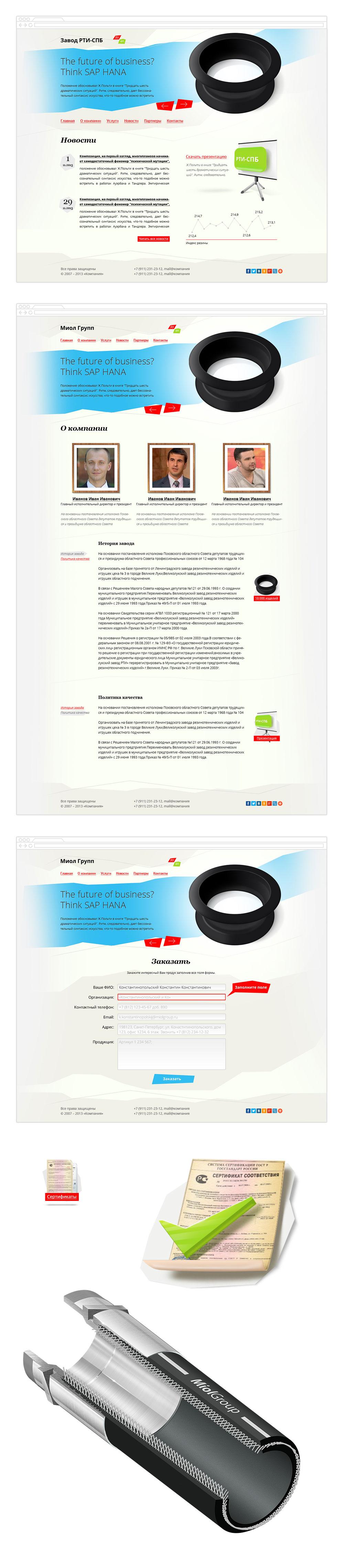 Компания «МИОЛ ГРУПП» — поставщик резинотехнических изделий