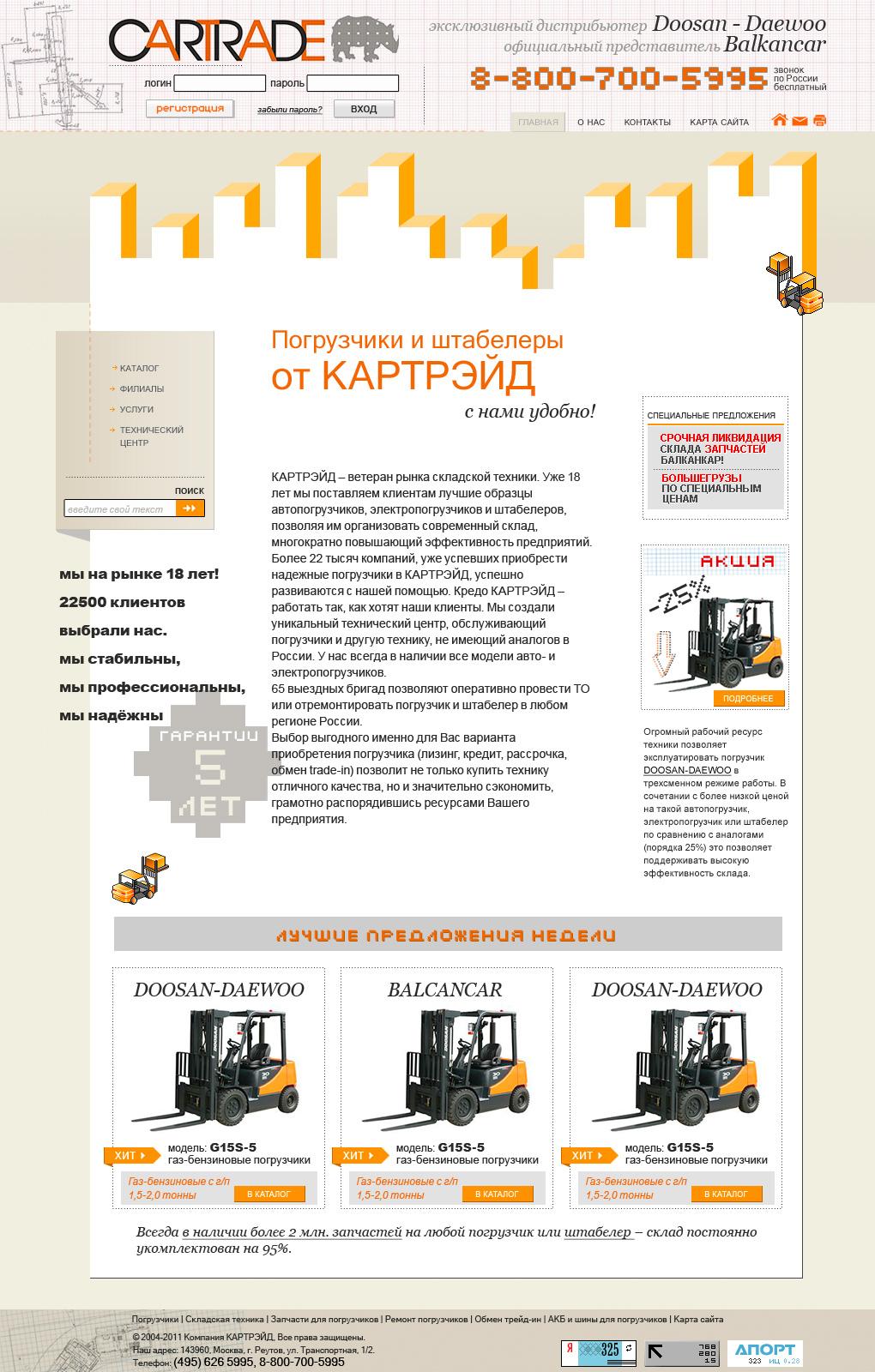 редизайн главной страницы