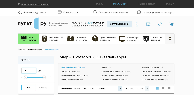 Дизайн 2ух страниц сайта PULT.ru фото f_0245b105dfd52d20.jpg