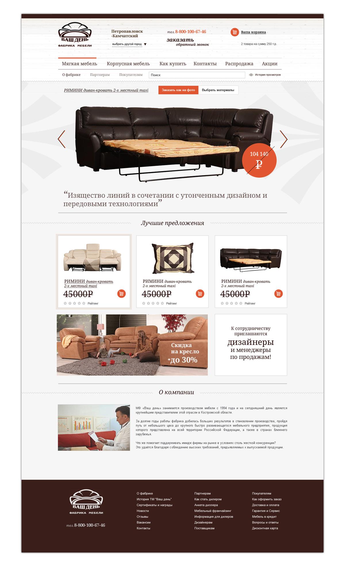 Разработать дизайн для интернет-магазина мебели фото f_25652f6824e87e2b.jpg