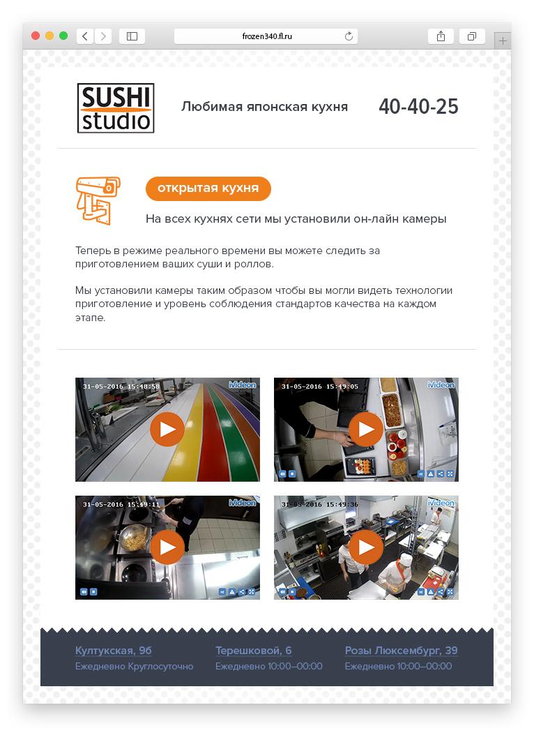 SUSHI Studio (E-mail)