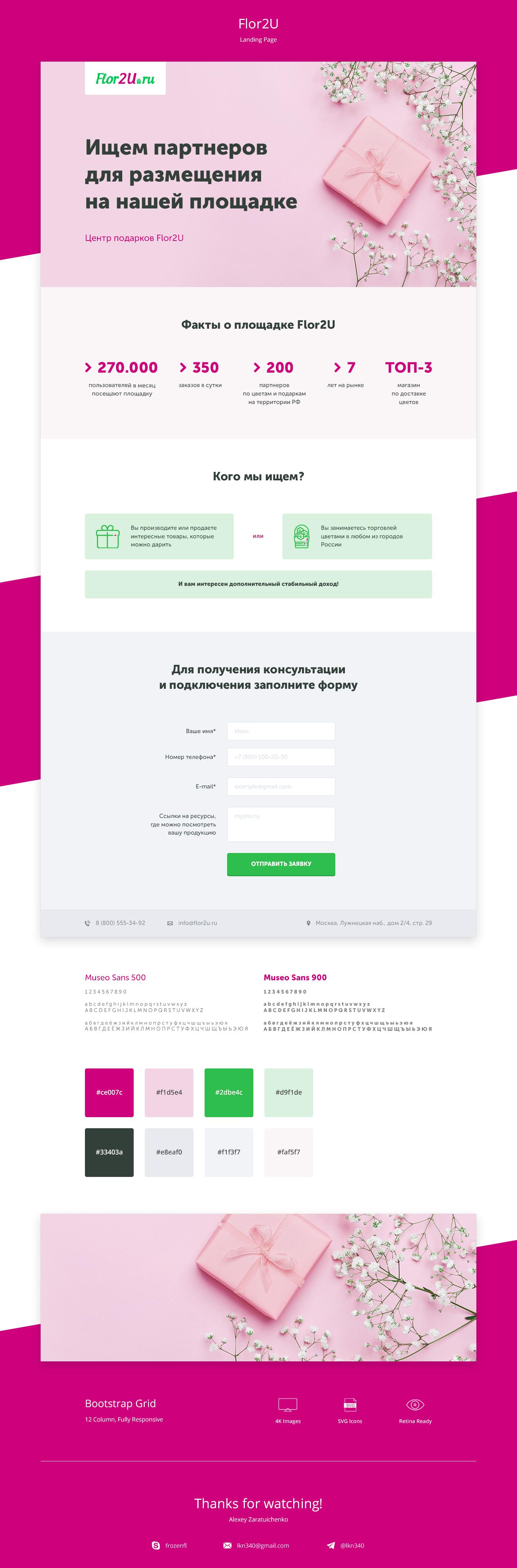 Flor2U (Landing Page)