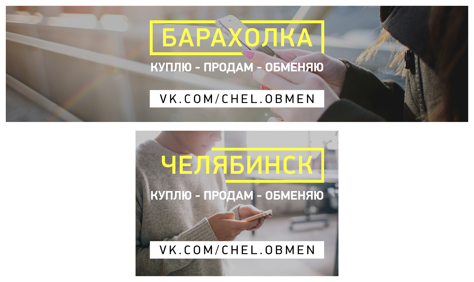 Обложка VK и пост