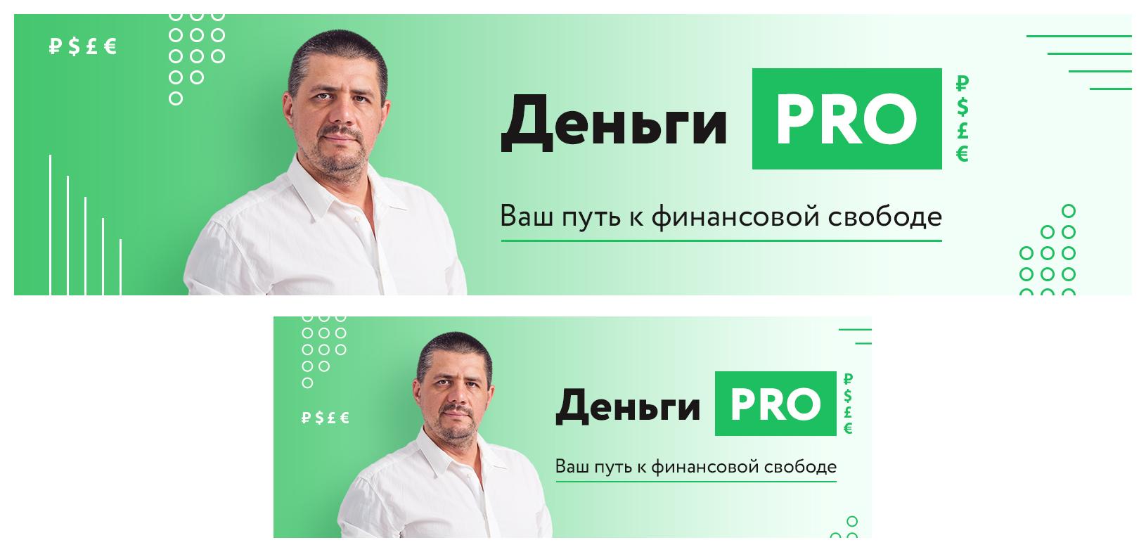 Обложка VK / Facebook