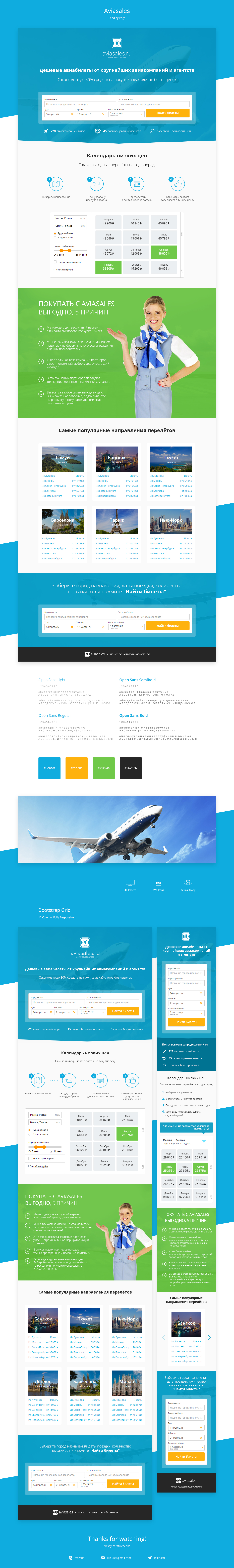 AviaSales (Landing Page)