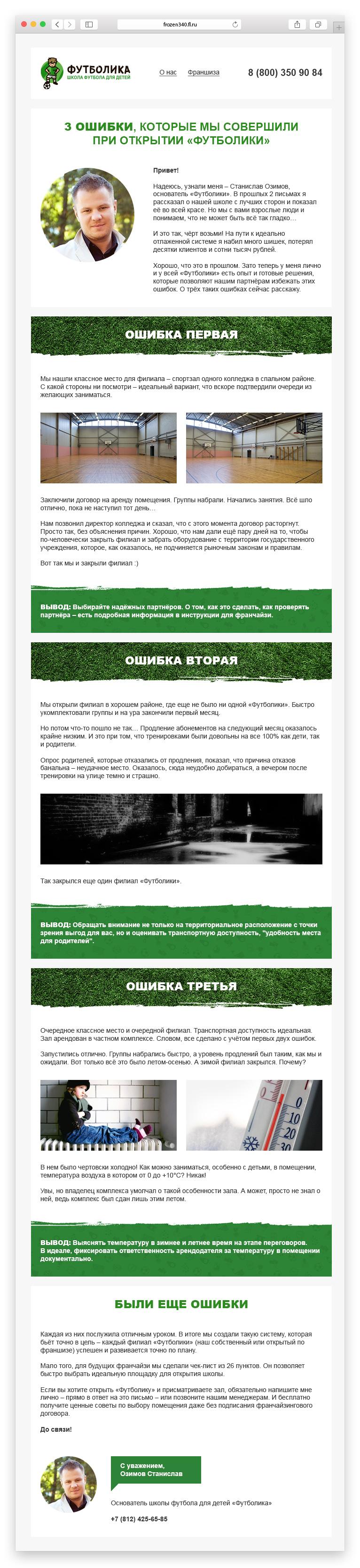 Футболика (E-mail)
