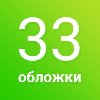 33 обложки