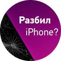 Ремонт iPhone (Landing Page)