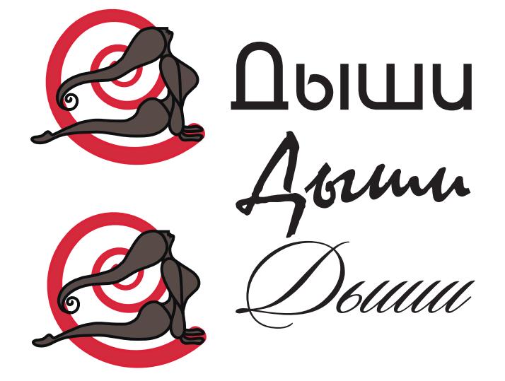 """Логотип для студии """"Дыши""""  и фирменный стиль фото f_64656fd70522b150.png"""