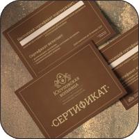 Сертификат для больници