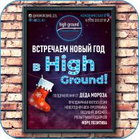"Постер ""НОВЫЙ ГОД"" ""High Ground"""