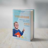 "Дизайн  и верстка книги ""Качалка для началки"""