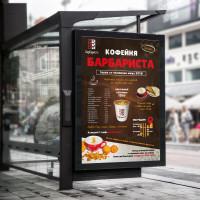 БарБариста Кофе Ситик