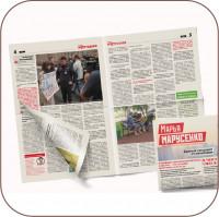 Газета на выборы в МГД