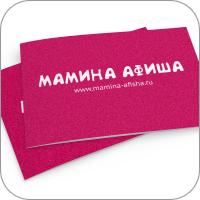 Мамина Афиша