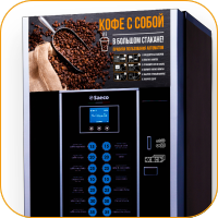 Кофе автомат.