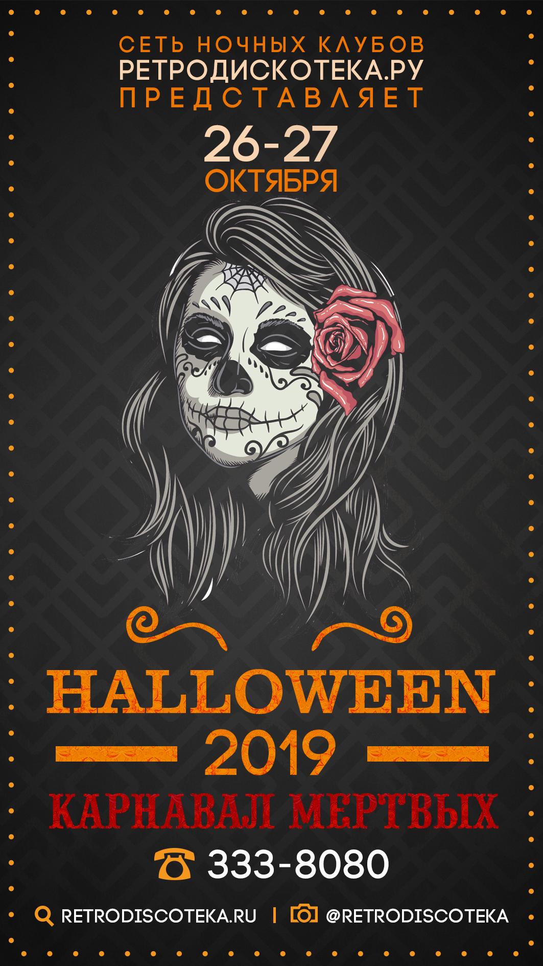 Дизайн афиши Хэллоуин 2019 для сети ночных клубов фото f_1425c6d6a79d16ae.jpg