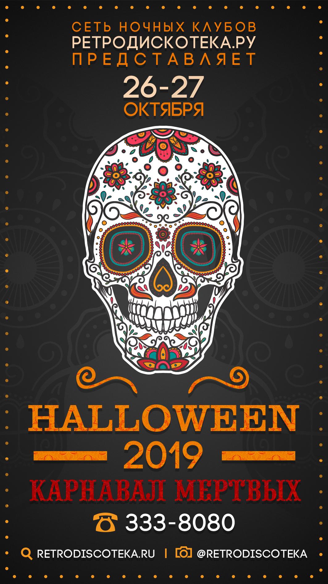 Дизайн афиши Хэллоуин 2019 для сети ночных клубов фото f_2655c6d6aa1207de.jpg
