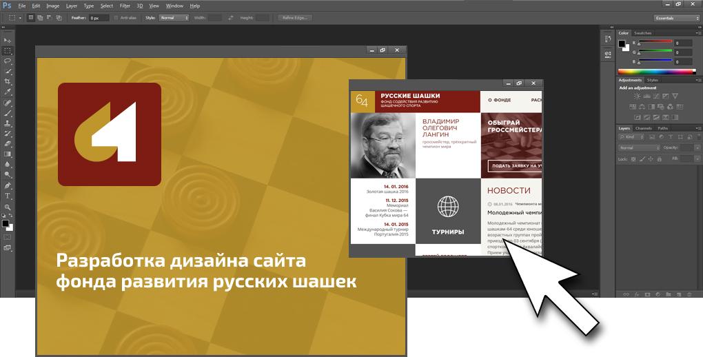 Фонд русские шашки