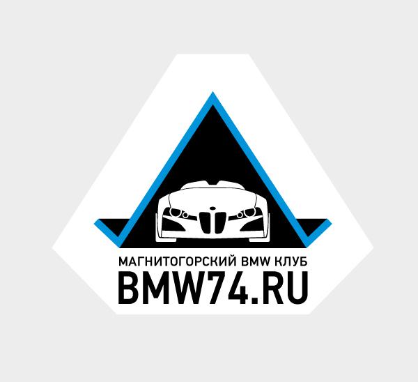 БМВ клуб