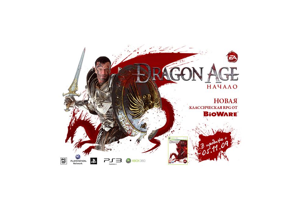 Анонс игры Dragon AGE