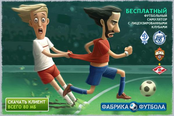 Онлайн симулятор футбола