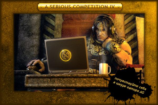 Авторский конкурс игрового ресурса
