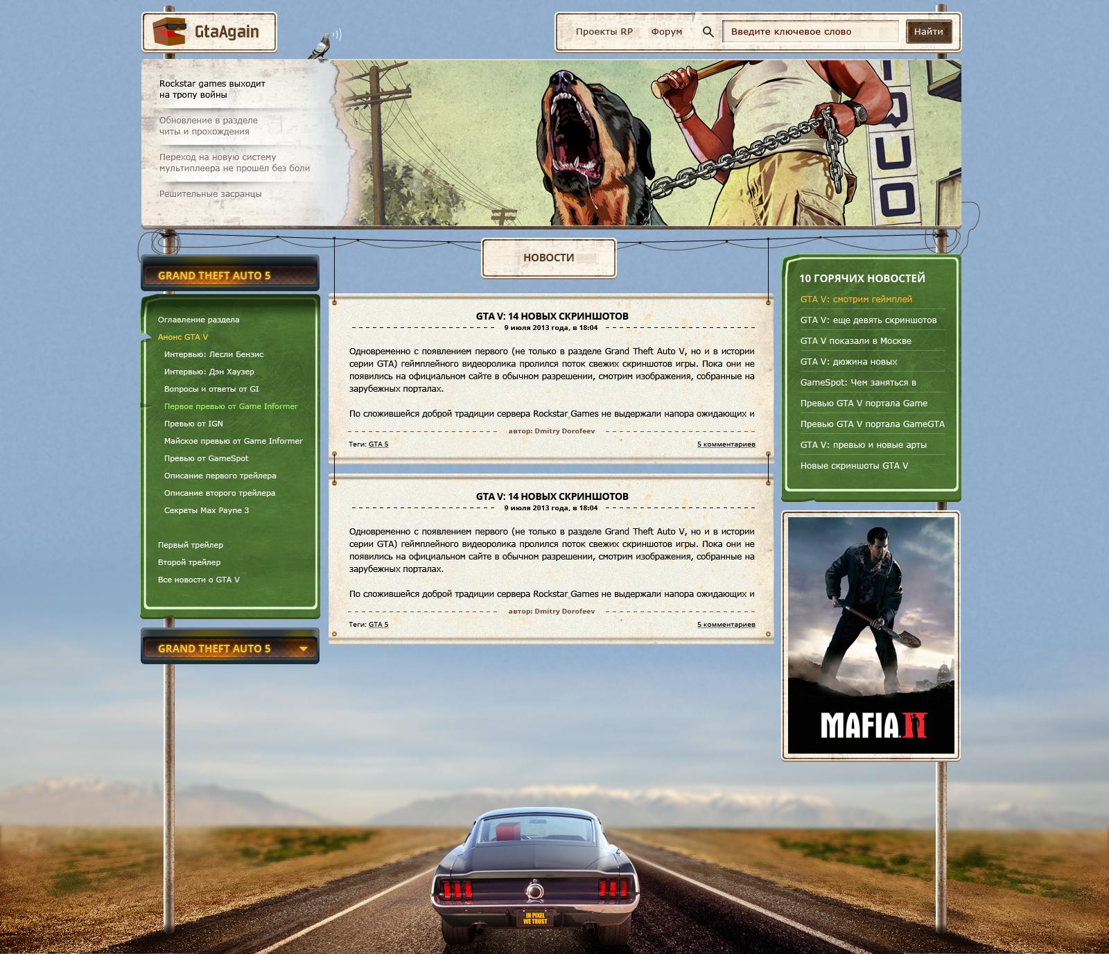 Сайт серии игр Grand Theft Auto