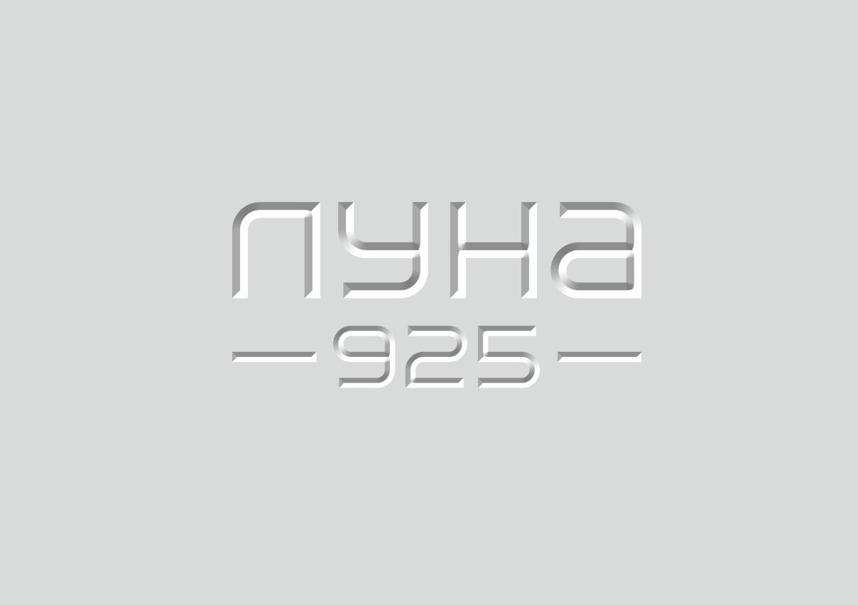 Логотип для столового серебра и посуды из серебра фото f_2405baf87194f39d.png