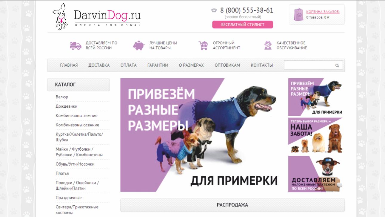 Создать логотип для интернет магазина одежды для собак фото f_273564a0f596cdb0.png