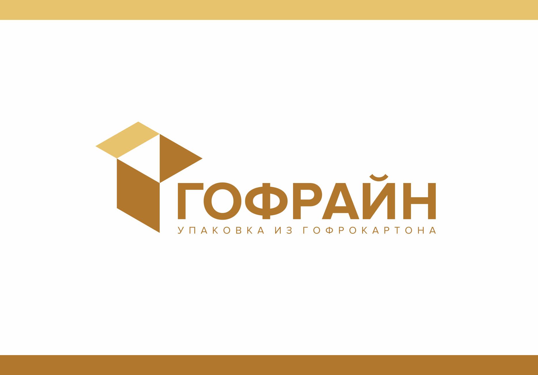 Логотип для компании по реализации упаковки из гофрокартона фото f_3465cdae8196f646.png
