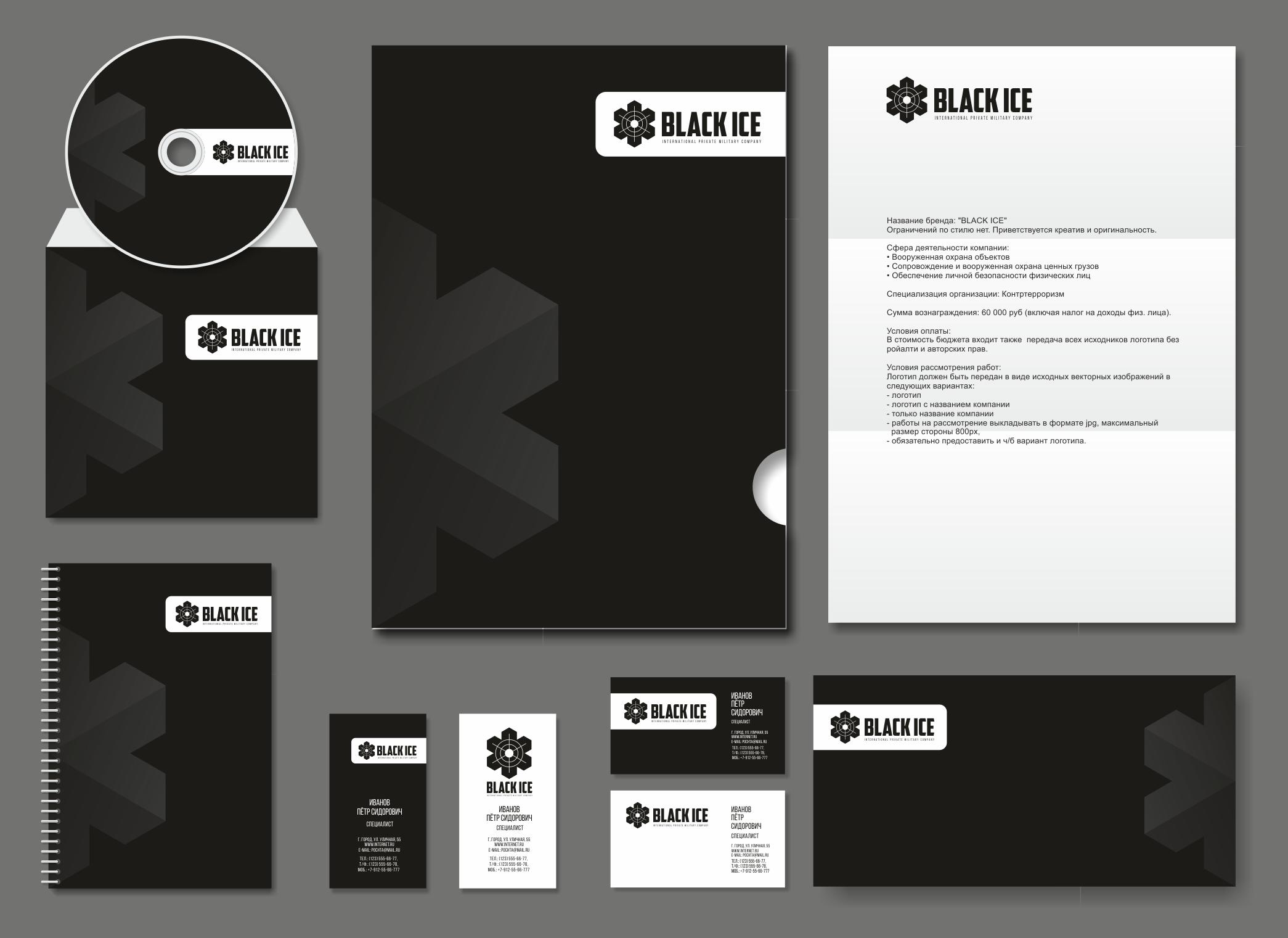 """Логотип + Фирменный стиль для компании """"BLACK ICE"""" фото f_49156dd383ed22b0.png"""