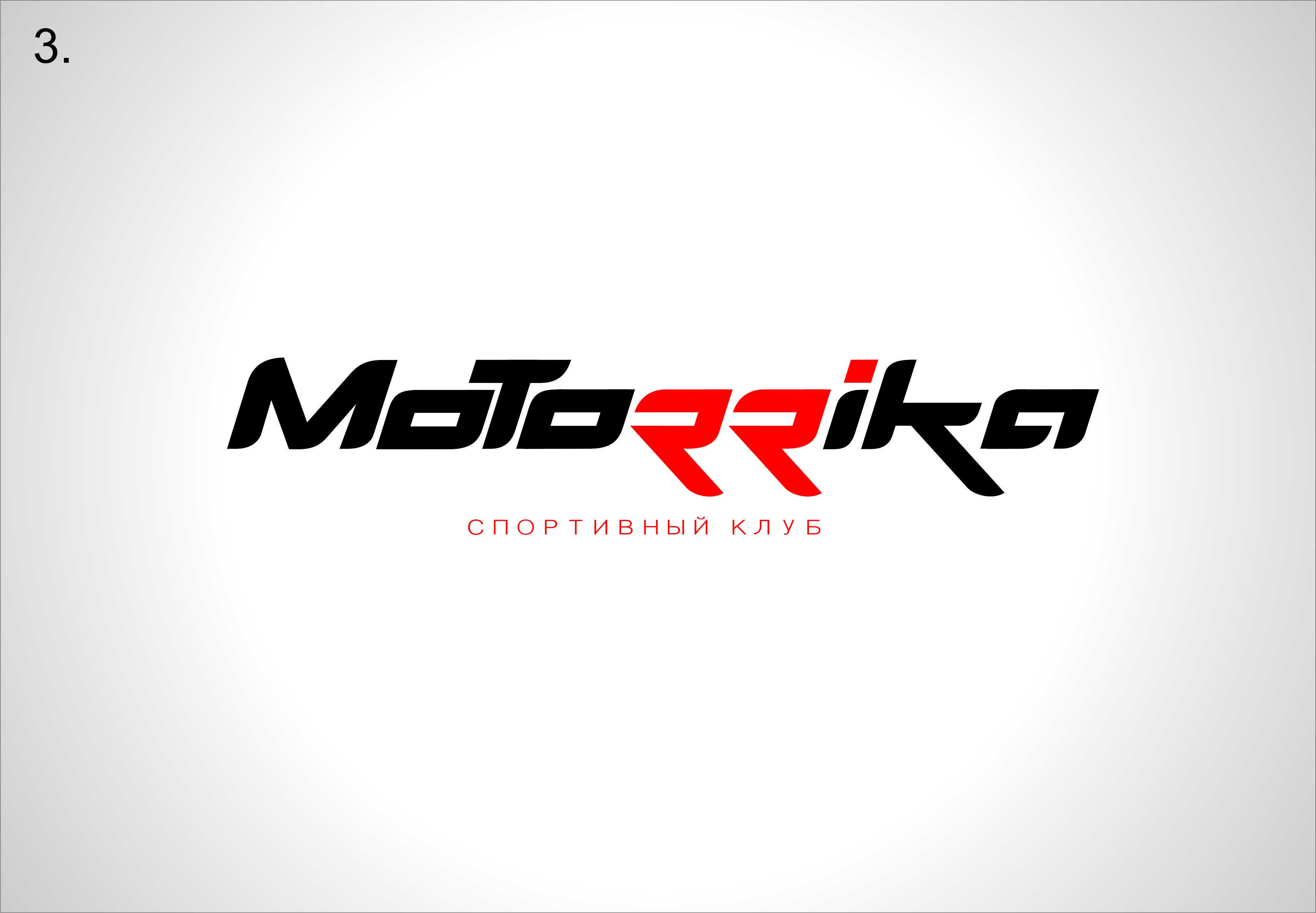 Мотогонки. Логотип, фирменный стиль. фото f_4dc01b883907f.jpg