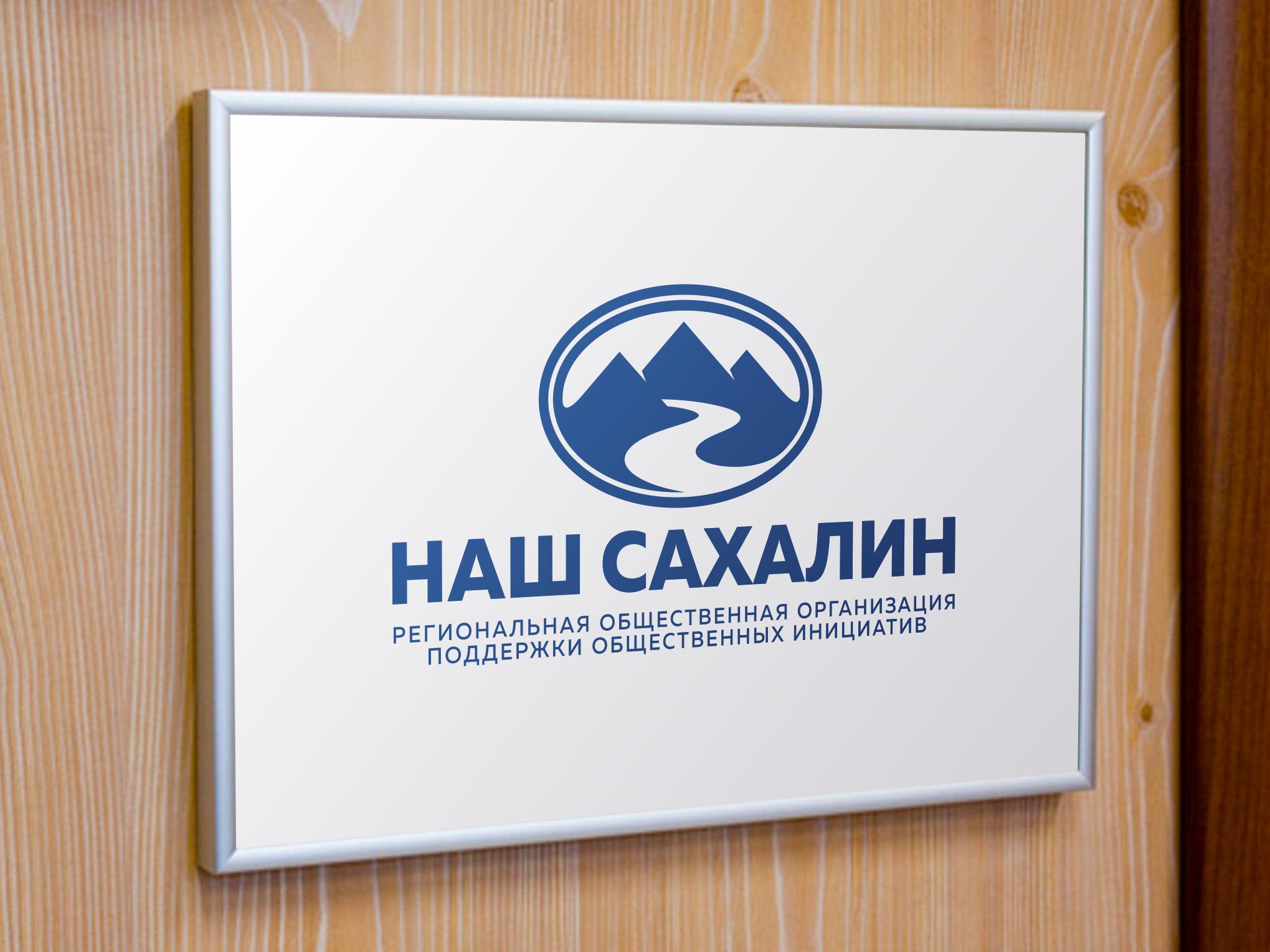 "Логотип для некоммерческой организации ""Наш Сахалин"" фото f_5045a81726046bc4.png"