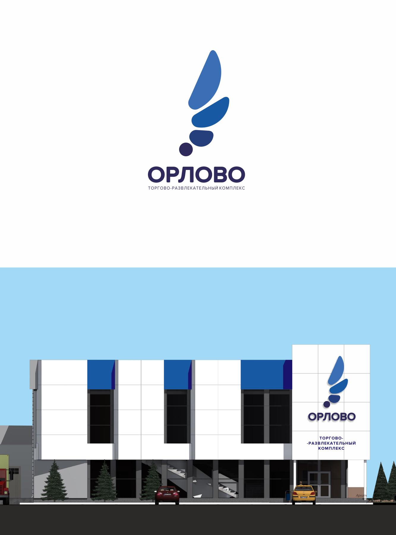 Разработка логотипа для Торгово-развлекательного комплекса фото f_6385969af0cac957.png