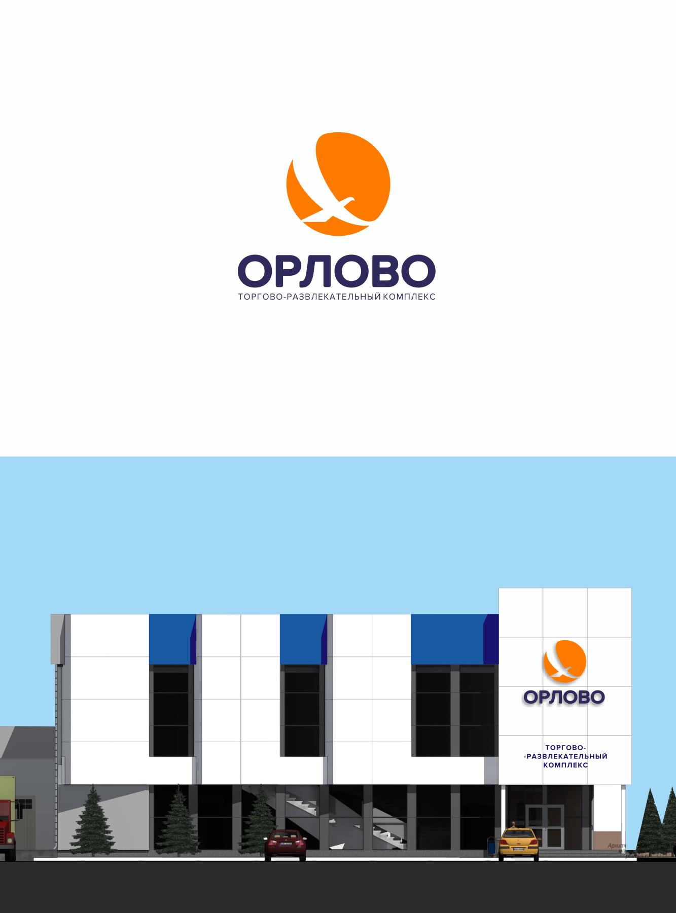 Разработка логотипа для Торгово-развлекательного комплекса фото f_6485969af2a5a150.png