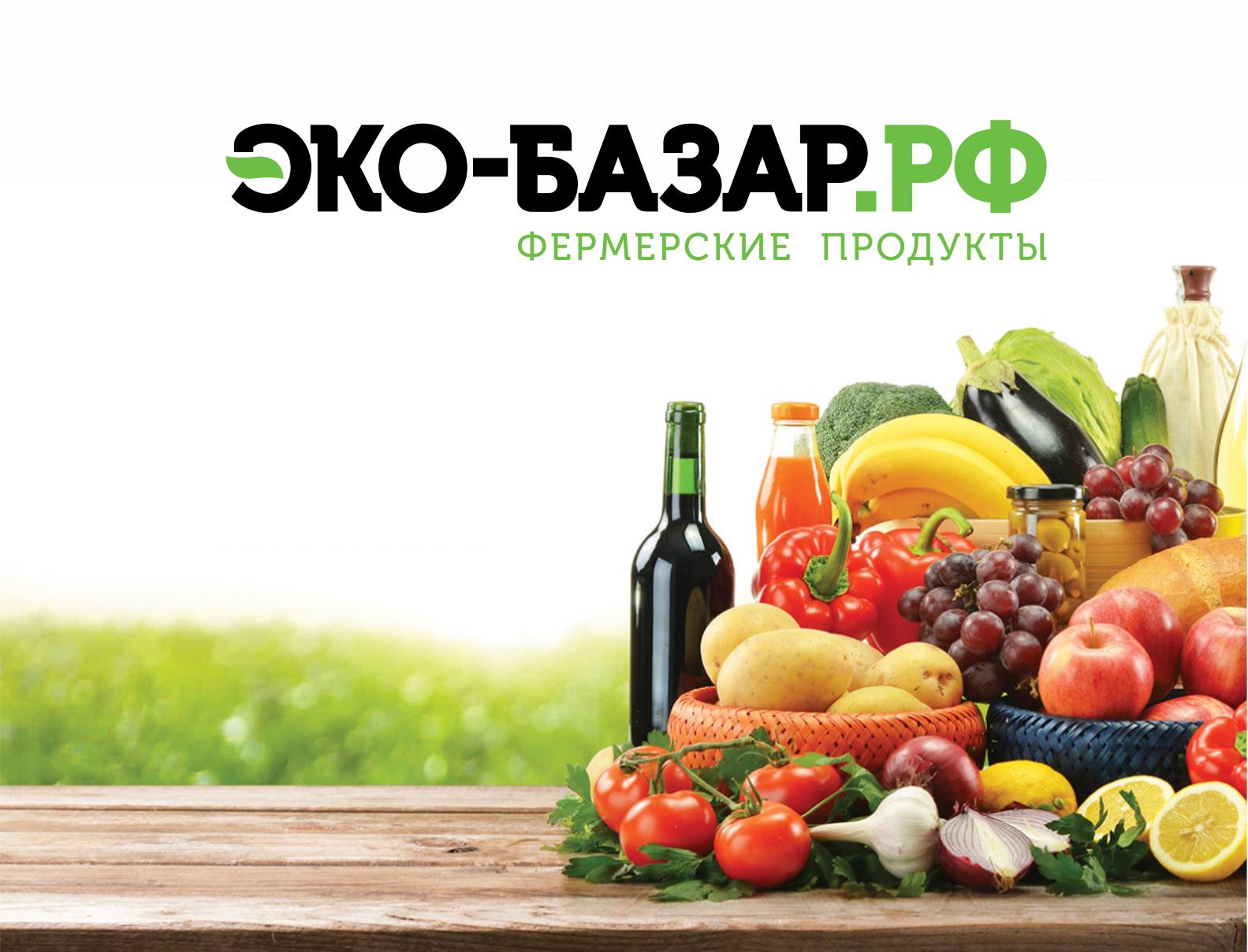 Логотип компании натуральных (фермерских) продуктов фото f_729593e862c23721.png