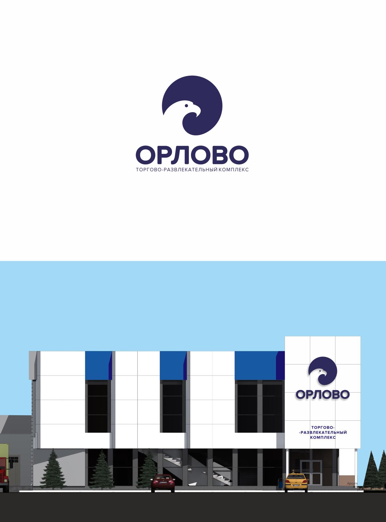 Разработка логотипа для Торгово-развлекательного комплекса фото f_7545969af377c00a.png
