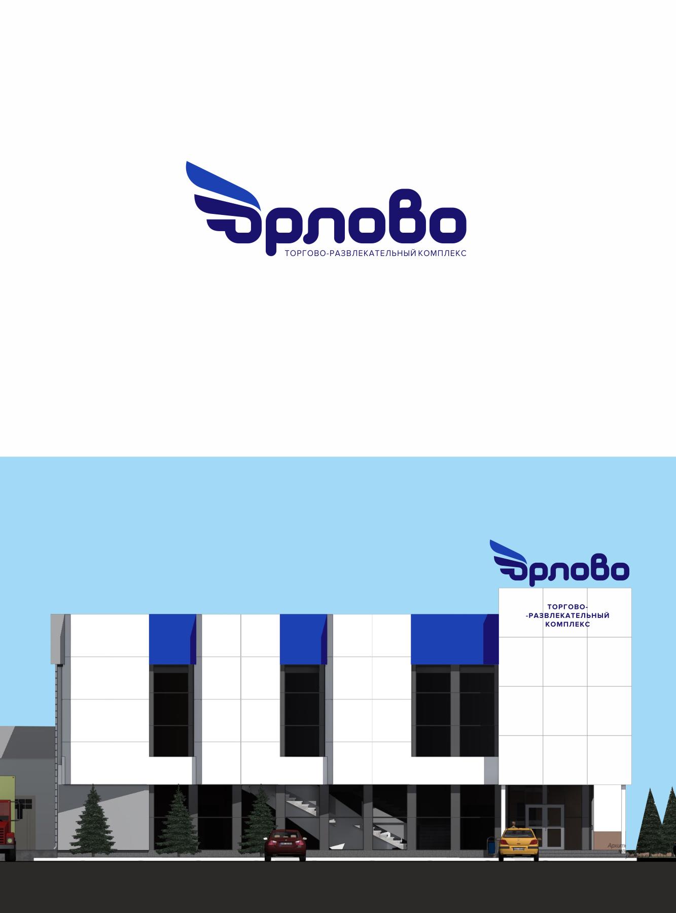Разработка логотипа для Торгово-развлекательного комплекса фото f_8065969aefaac408.png