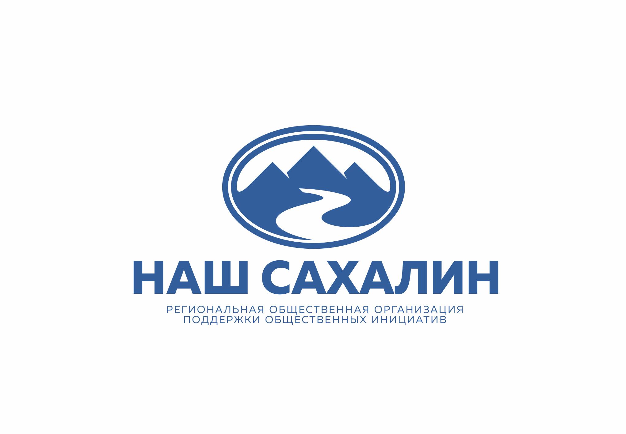 """Логотип для некоммерческой организации """"Наш Сахалин"""" фото f_8865a816f82d9ddb.png"""