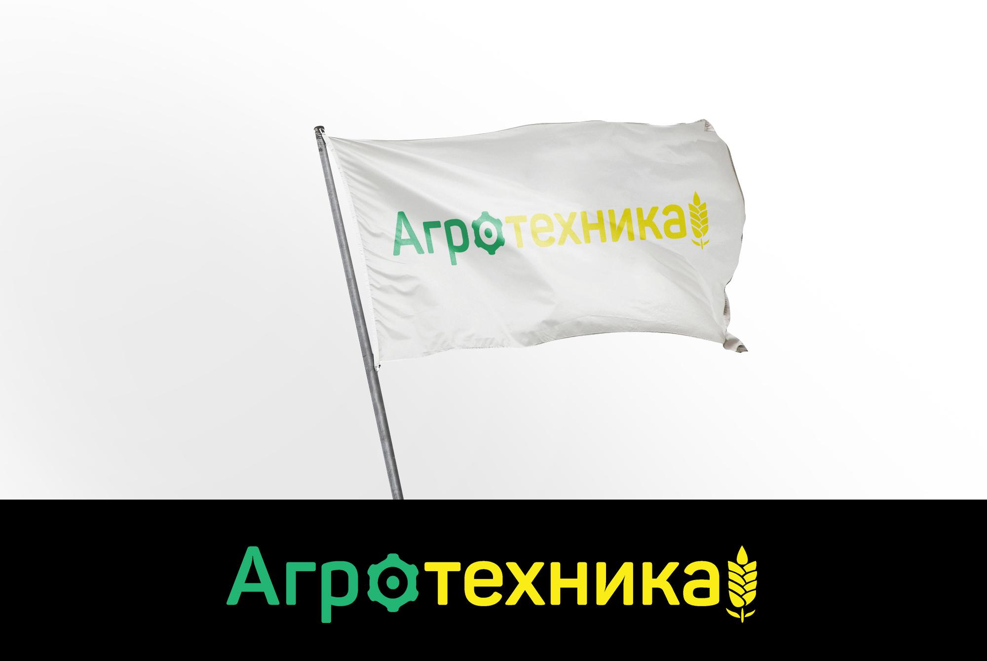 Разработка логотипа для компании Агротехника фото f_2305c011daa0aaef.jpg