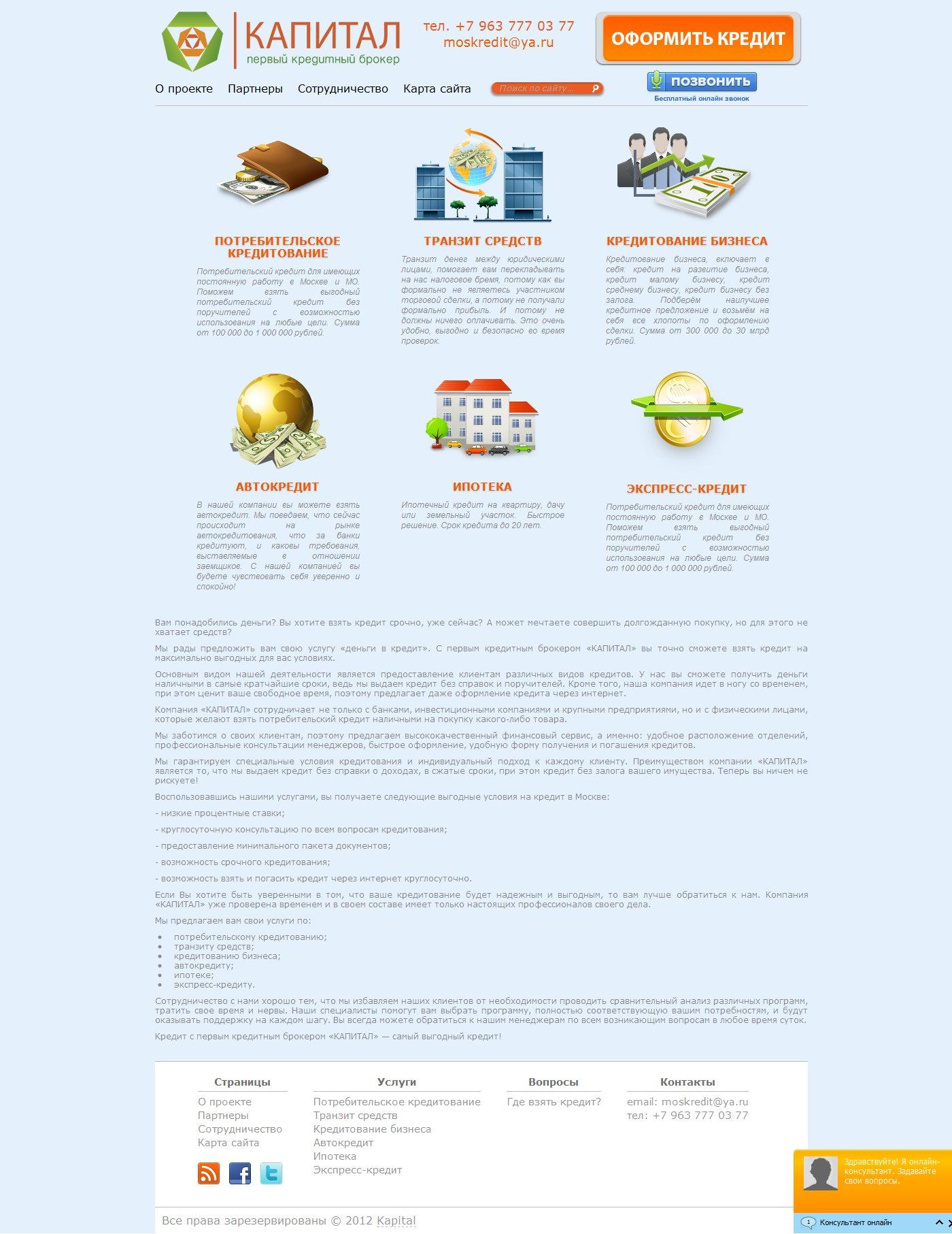 Капитал - первый кредитный брокер