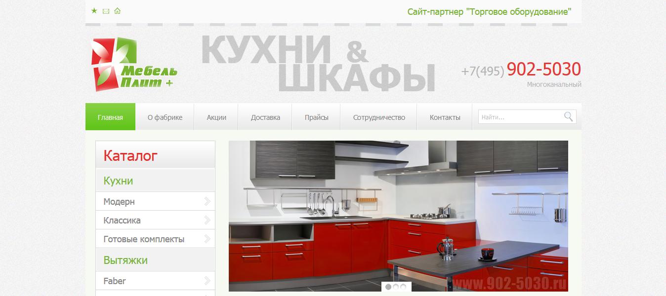 Кухни & Шкафы