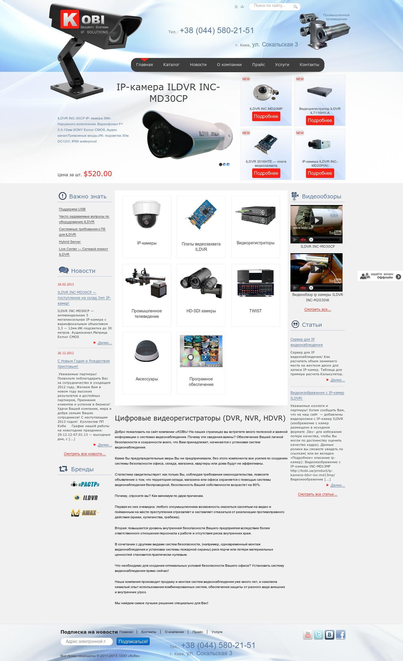 Kobi - системы видео наблюдения