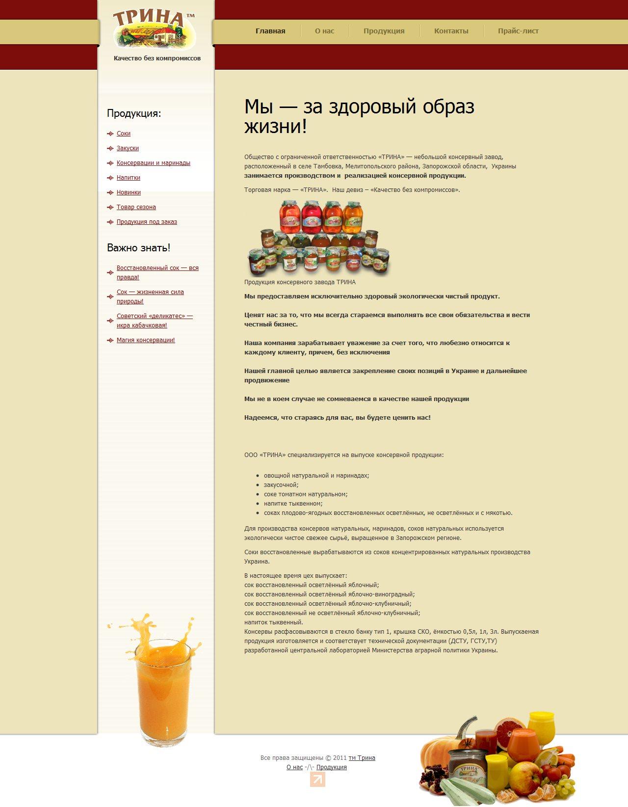 Trina - производитель сока