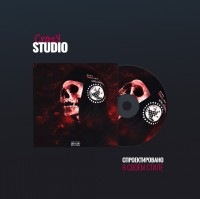"Обложка CD - ""DEAD STAR"""